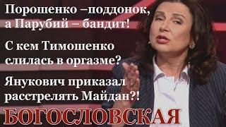 Очень жесткое интервью о Порошенко, Зеленском, угрозах Портнова и крик на ведущего / Богословская