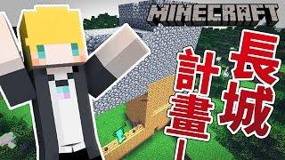 【Minecraft】巢哥實況:第11屆UHC:教你如何在UHC蓋長城!【當個創世神】