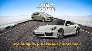 Что общего у АвтоВАЗ с Porsche?