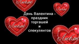 А что для вас День Святого Валентина ???