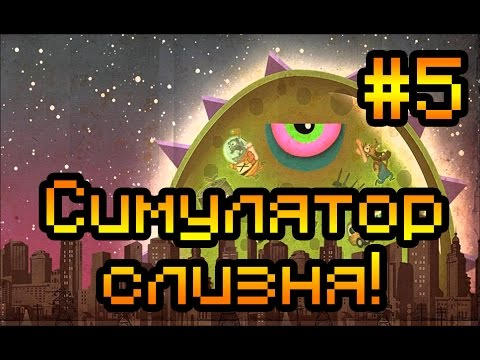 Что ЭТО?! ► Tales From Space: Mutant Blobs Attack!!!