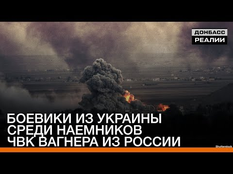 чвк вагнер украина