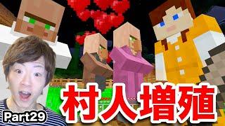 【マインクラフト】Part29 - 村人増殖計画!【セイキン夫婦のマイクラ】 thumbnail