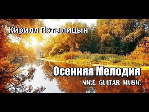 Осенняя Мелодия ( Nice Guitar Music )