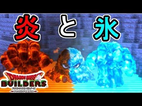 【ドラクエビルダーズ】3章ボス!炎と氷の合体魔人!赤髪のともの実況29