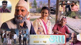 Kya Jamana Aa, 21st February 2018, Full Episode 14