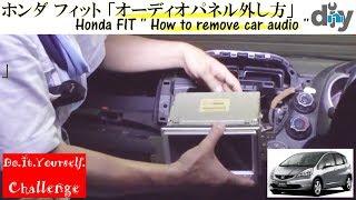 ホンダ フィット 「オーディオパネル外し方」 /Honda FIT