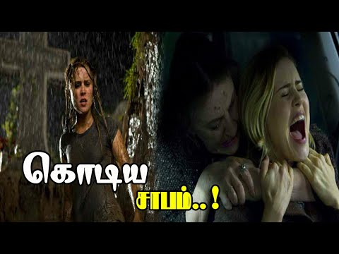 Download Drag me to Hell(2009) Horror Hollywood movie about in Tamil (தமிழ்)