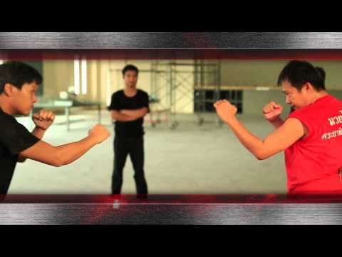 Martial Technique : ศาสตร์มวยพระชาพิชัยดาบหัก โดย ครูต้น พิรัชสิทธิ์ [1/4] Full HD