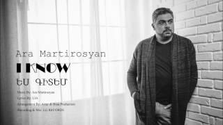 Ara Martirosyan - I KNOW-2017-ԵՍ ԳԻՏԵՄ [Official] New
