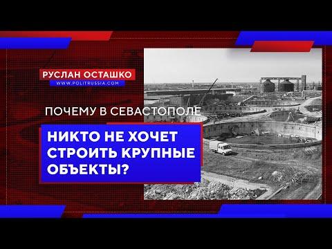 НТС Севастополь: Почему в Севастополе никто не хочет строить крупные объекты? (Руслан Осташко)