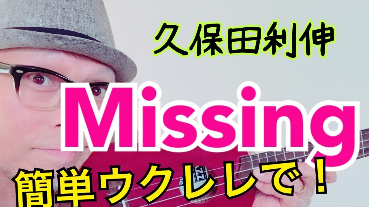 Missing / 久保田利伸 ウクレレ 超かんたん版【コード&レッスン付】GAZZLELE