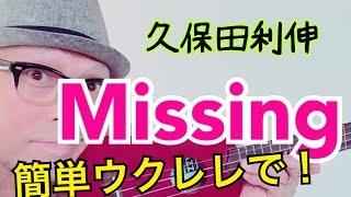 ラブソングの大定番!久保田利伸「Missing」を猛烈簡単バージョンでウク...