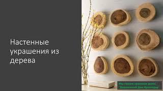 видео Украшения для деревянного дома