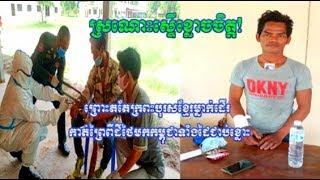 ខ្លោចចិត្តបុរសខ្មែរម្នាក់ដើរកាត់ព្រៃពីប្រទេសថៃមកដីខ្មែរវិញ ទាំងដៃជាប់ខ្នោះ Khmer News Sharing