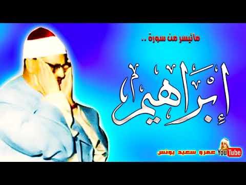 Qari Siddiq Al Minshawi Tilawat