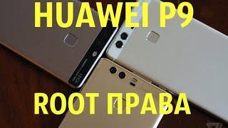 Как установить Root/рут права на Huawei P9 с нуля/Полная инструкция
