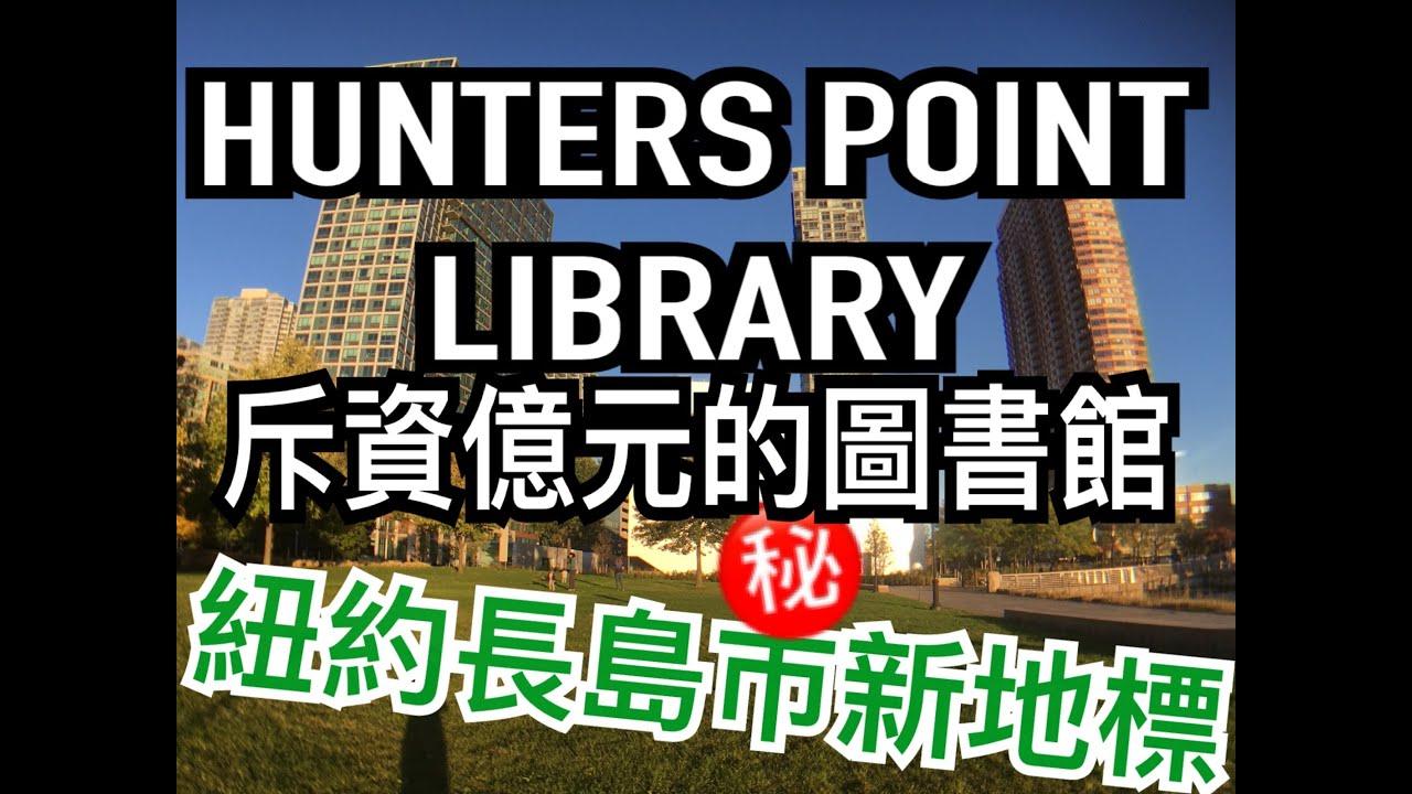 Siren TV Vlog 紐約自由行不求人 皇后區長島市新地標 Hunters Point Library 斥資上億的超貴圖書館Queens LIC 走遍大蘋果 ...