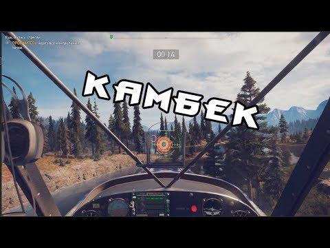 Far Cry 5 (Камбек!) (14)