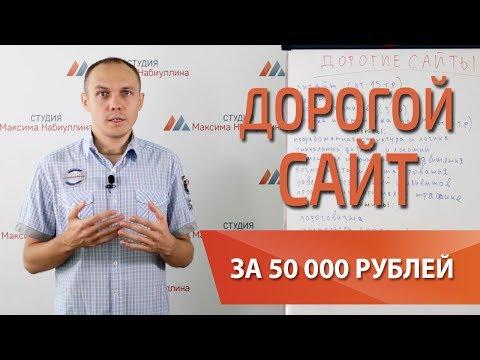 Заказать дорогой и качественный сайт за 50000 рублей