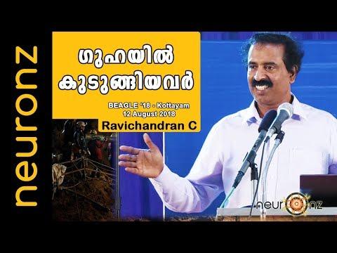 ഗുഹയിൽ കുടുങ്ങിയവർ - രവിചന്ദ്രൻ സി | The Cave-trapped : Ravichandran C