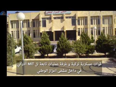 قوات خاصة وغرف استخباراتية تركية في مستشفى اعزاز... «برومو مفصل»