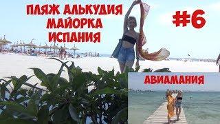 видео Алькудия