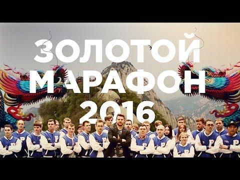 ПУЗАТ.РУ - ЗОЛОТОЙ МАРАФОН 2016 - ПОЕЗДКА В КИТАЙ