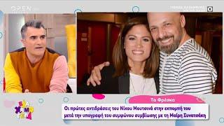 Το σύμφωνο συμβίωσης που υπέγραψε ο Νίκος Μουτσινάς και η Μαίρη Συνατσάκη και οι πρώτες αντιδράσεις
