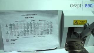 Уcтановка определения химсостава стали для эластомеров | СмартВес - складские весы электронные(, 2014-04-28T14:25:26.000Z)