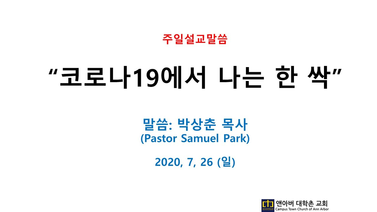 7월 26일 주일예배 - 코로나19에서 나는 한 싹