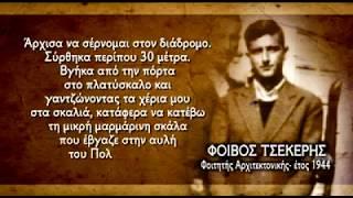 ΤΟ ΑΓΝΩΣΤΟ ΠΟΛΥΤΕΧΝΕΙΟ ΤΟΝ ΔΕΚΕΜΒΡΗ ΤΟΥ 1944