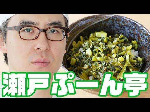 瀬戸ぷーん亭にようこそ!第三回「高菜の油炒めぶっかけご飯」