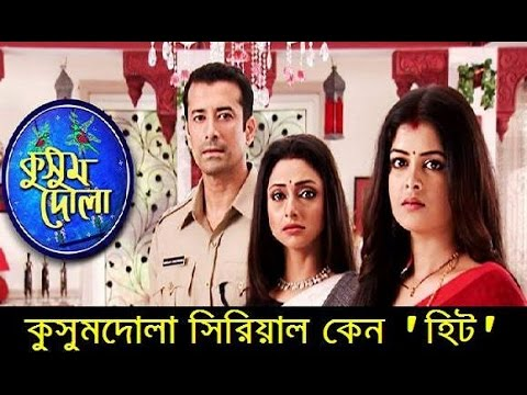 Download কুসুমদোলা জনপ্রিয়তার কারণ | Rishi Kaushik | Madhumita Sarkar | Kusum Dola Bangla Serial Why Popular?
