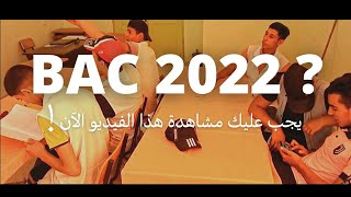 أقوى فيديو تحفيزي لتلاميذ باكلوريا 2020 (فيلم قصير ) | BAC 2020 (short film🎥)