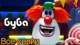 Буба и приключение в цирке  🐴 Смешной Мультфильм  😜 Классные Мультики