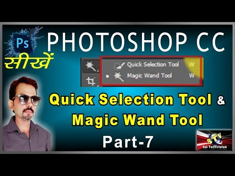 How to Use Magic Wand Tool and Quick Selection Tool in Photoshop CC (Basic Series) Part-7