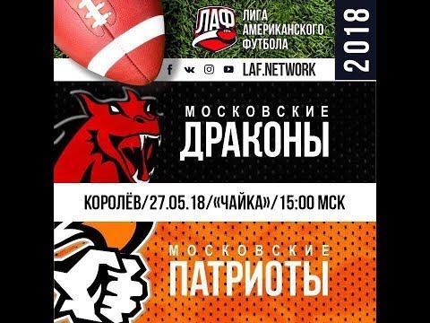LAF Network | Драконы - Патриоты 26.05.2018 Королёв