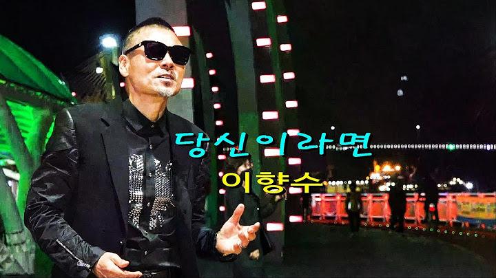 이향수 / 당신이라면 ( 작사.작곡 / 추가열 ) 4k ( 촬영장소 / 여수종포해양공원 )