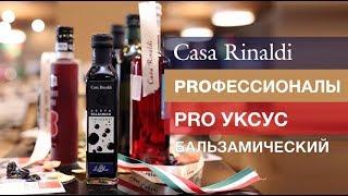 Елена Пыжьянова о продуктах Casa Rinaldi. БАЛЬЗАМИЧЕСКИЙ УКСУС И КРЕМ