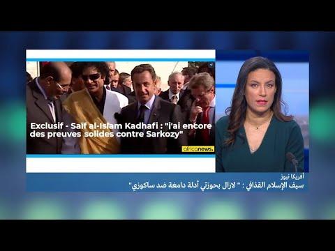 هل تلطخت السياسة الفرنسية بأموال القذافي؟  - نشر قبل 5 ساعة