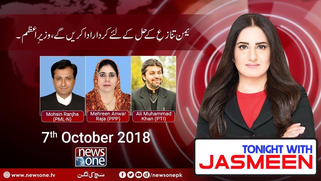 Tonight with Jasmeen | 7-November-2018 | Muhsin Shahnawaz | Mehreen