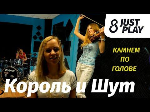 Видео: Король и Шут - Камнем по голове (Cover by Just Play)