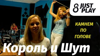 Download Король и Шут - Камнем по голове (Cover by Just Play) Mp3 and Videos