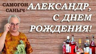 C Днем Рождения Александр! 16.09.17 / Поздравления от Самогон Саныча
