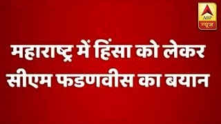 Maharashtra Bandh: Waiting for court's decision on Maratha reservation, says CM Fadnavis | ABP News