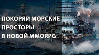 Покоряй морские просторы в новой MMORPG (Трейлер)