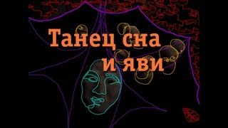Butoh Dance of Darkness - Dance of Dream and Reality - Grigory Glazunov