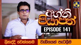 Agni Piyapath Episode 141 || අග්නි පියාපත්  ||  24th February 2021 Thumbnail