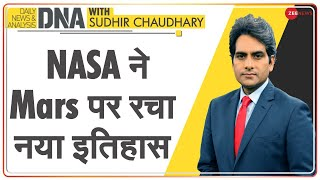 DNA: Mars पर NASA के Ingenuity Helicopter की पहली सफल उड़ान | Jezero Crater | Martian Land